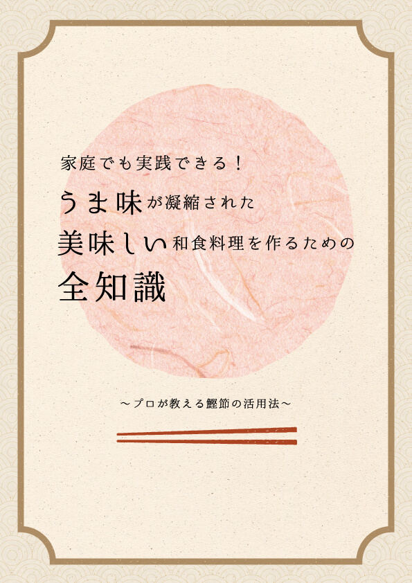 うま味が凝縮された美味しい和食料理を作るための全知識