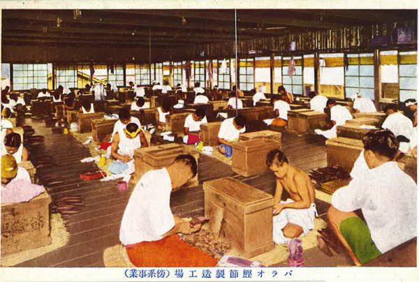 戦前のパラオの製造場面