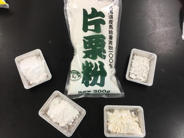 片栗粉とその代用品