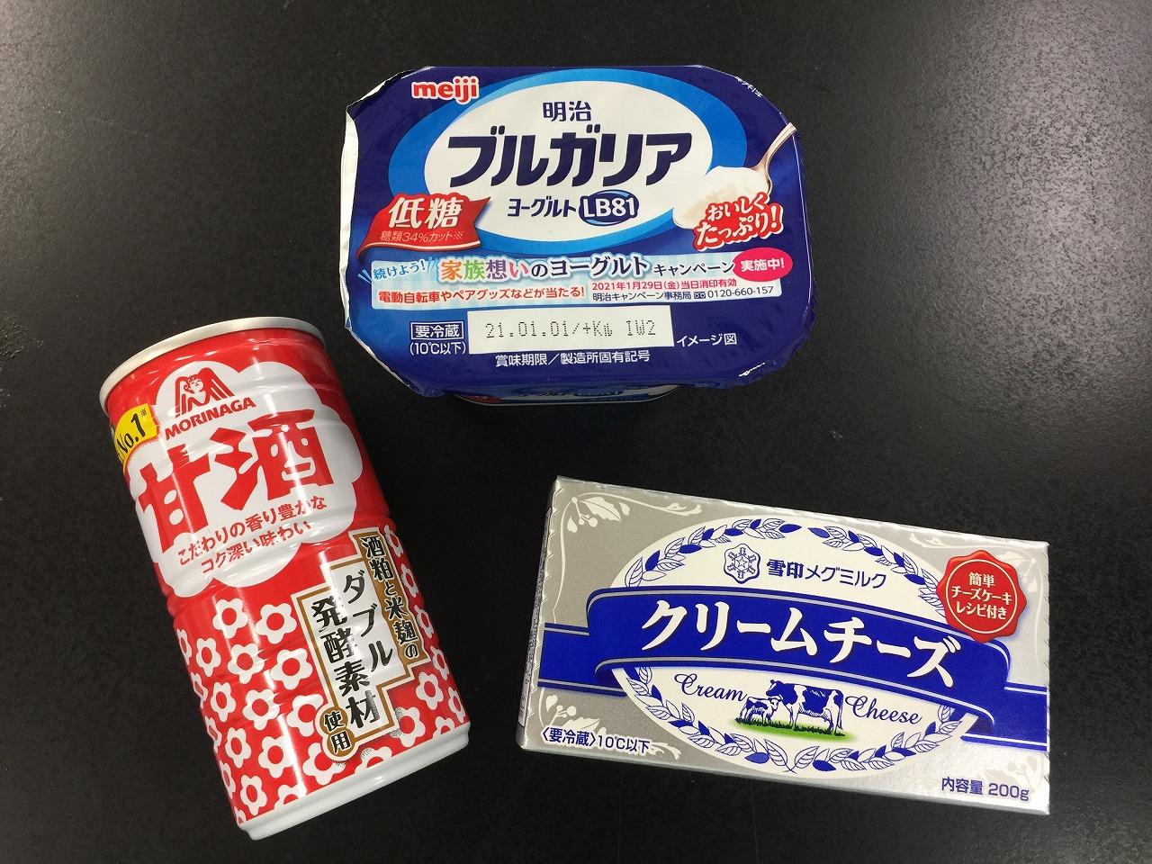 甘酒チーズケーキ原料