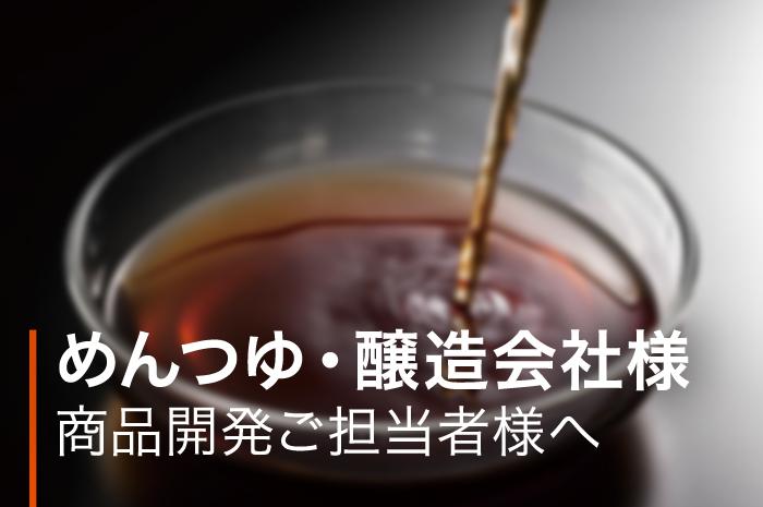 めんつゆ・醸造会社様商品開発ご担当者様へ