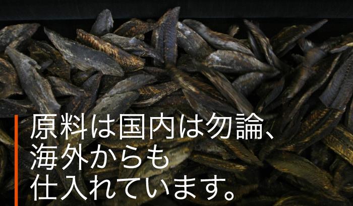 原料は国内は勿論、 海外からも仕入れています。