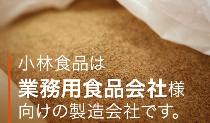 小林食品は 業務用食品会社様 向けの製造会社です。