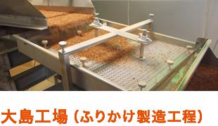大島工場(ふりかけ製造工程)