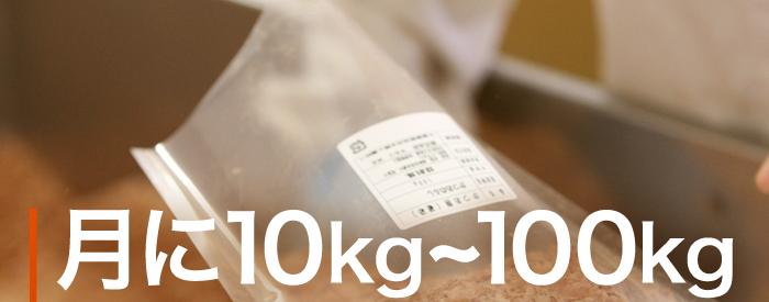 月に10kg~100kg