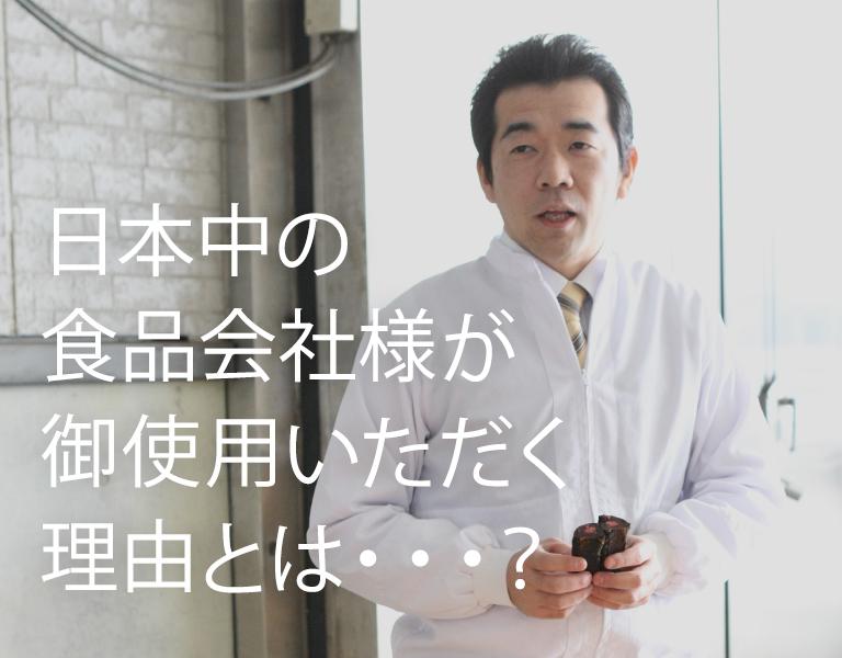 日本中の食品会社様が御使用いただく理由とは・・・?