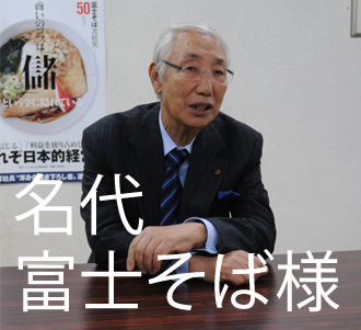 ダイタンフード 代表取締役 丹道夫様