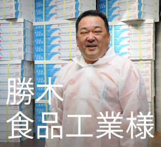 勝木食品工業 代表取締役 勝木秀昭様